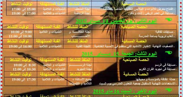برنامج الأيام الثقافية بمجموعة مدارس بني سمكي