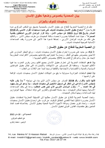 بيان المحمدية حول مخيمات تندوف -page0001
