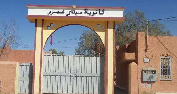 ثانوية سيدي عمرو التأهيلية بتازارين