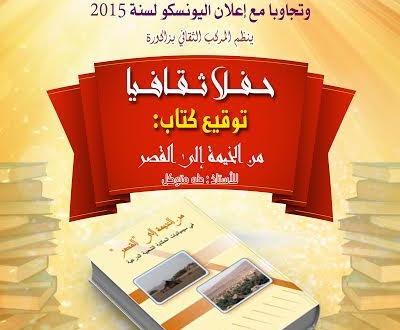 """حفل توقيع كتاب """"من الخيمة إلى القصر"""" بمناسبة اليوم العالمي للكتاب بدار الثقافة بزاكورة"""