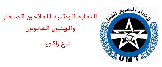 نقابة الفلاحين بزاكورة تدعو للانخراط من اجل تحقيق حقوقهم