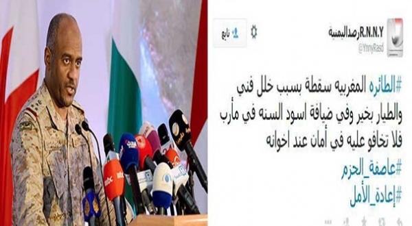 الطائرة المغربية لم يتم اسقاطها والطيار المغربي على قيد الحياة
