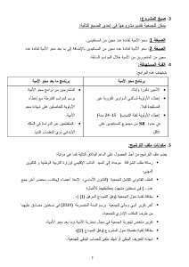 الانخراط  في  برنامج التربية غير النظامية للموسم التربوي_Page_2