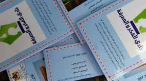 حفل توقيع أول إصدار لكتاب أقلام الفكر و المعرفة بدار الشباب تازارين 4