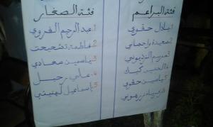 مسابقة في تجويد القرآن-7