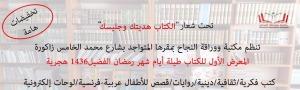 مكتبة ووراقة النجاح بزاكورة تنظم المعرض الأول للكتاب خلال شهر رمضان الابرك