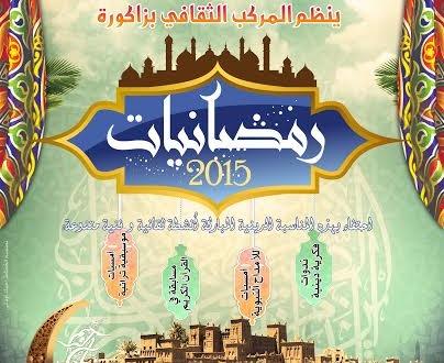 affiche ramadan