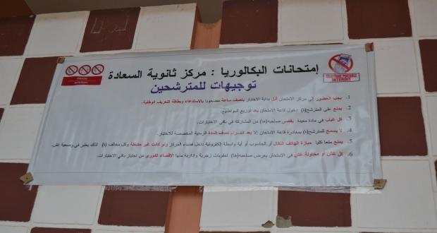 ضبط 309 حالة غش أثناء الاجراء في امتحانات الباكالوريا بجهة سوس ماسة درعة