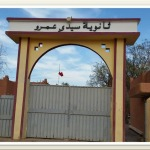 زاكورة: %59 نسبة النجاح في الدورة العادية للباكالوريا بالثانوية التأهيلية سيدي عمرو بتازارين