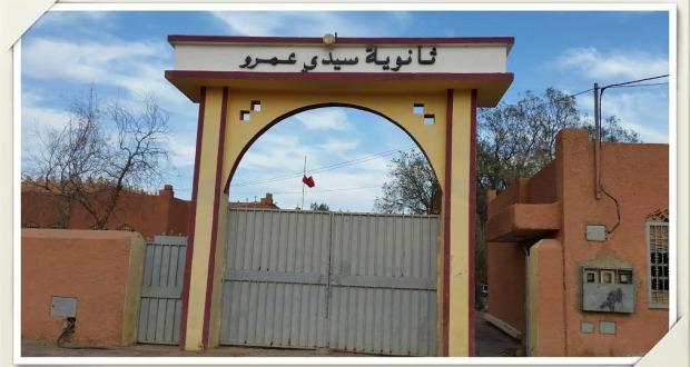 lycee Sidi Amrou Tazarine Zagora