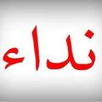 نداء إنساني لمساعدة إمام مسجد لمروس بجماعة ايت ولال