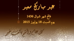 AhabousAR.affaires islamique.Observation-du-croissant-lunaire.1436.chawal 1436.aid-Fitr-18-Juilletnsp_726