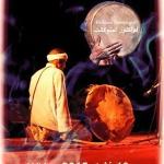 """مجموعة """"فولكلور تمنوكالت"""" الأمازيغية تشارك في الدورة ال4 للمهرجان الوطني لفنون أحواش بمدينة ورزازات"""