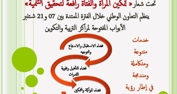 المركب الإجتماعي للتعاون الوطني بزاكورة ينظم من 7 إلى 21 شتنبر الأبواب المفتوحة للتسجيل للموسم التربوي التكويني 2015/201