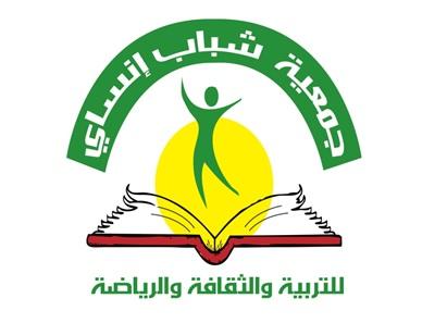 جمعية شباب إنساي