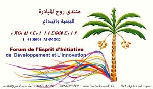 جمعية منتدى روح البادرة للتنمية والابداع