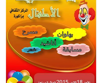 صبحية ترفيهية لأطفال زاكورة الأحد القادم بالمركب الثقافي
