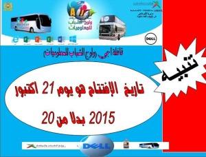 قافلة أجي لولوج الشباب للمعلوميات بقلعة مكونة يوم 21 أكتوبر الجاري