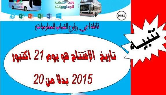 """قافلة """"أجي"""" لولوج الشباب للمعلوميات بقلعة مكونة يوم 21 أكتوبر الجاري"""