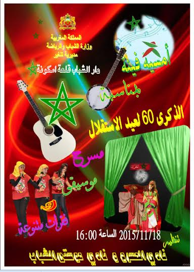 أمسية فنية بمناسبة ذكرى 60 للاستقلال بدار الشباب قلعة امكونة