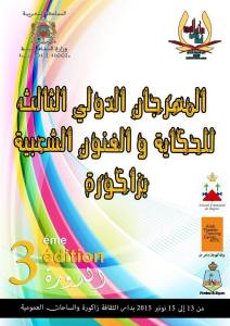 المهرجان الدولي الثالث للحكاية بزاكورة