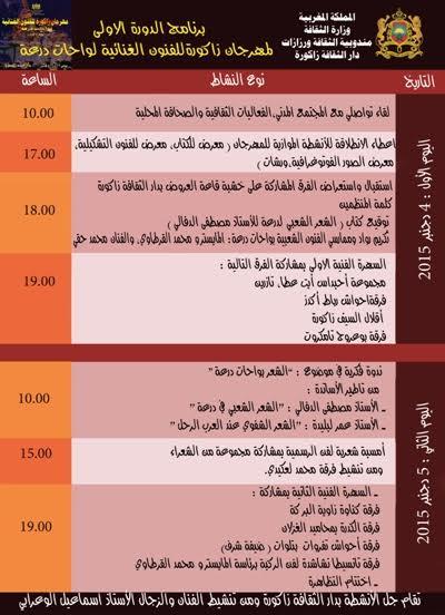برنامج مهرجان زاكورة للفنون الغنائية بواحات درعة