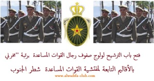 """الترشيح لولوج صفوف رجال القوات المساعدة برتبة """"مخرني"""" بالأقاليم التابعة لمفتشية القوات المساعدة شطر الجنوب"""