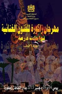 مهرجان زاكورة للفنون الغنائية بواحات درعة