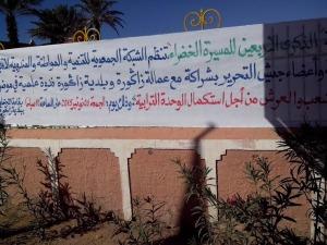 وقائع ندوة بمناسبة الذكرى 40 لانطلاقة المسيرة الخضراء-1
