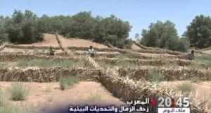 زحف الرمال والتحديات البيئية بزاكورة