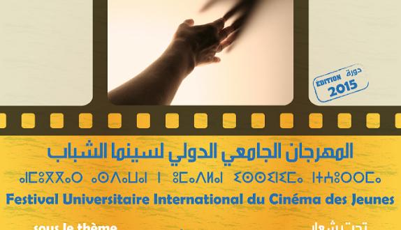 الدورة الأولى المهرجان الجامعي الدولي لسينما الشباب بورزازات من 17 إلى 19 دجنبر