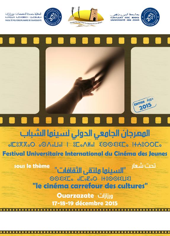 الدورة الأولى المهرجان الجامعي الدولي لسينما الشباب بورزازات