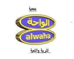 """"""" جمعية الواحة للتربية والثنمية """" مولود جمعوي جديد بامحاميد الغزلان"""