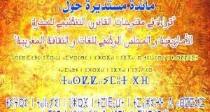 """مائدة مستديرة في موضوع: """" قراءة في مقترحات القانون التنظيمي لدسترة الأمازيغية والمجلس الوطني للغات و الثقافة المغربية """""""