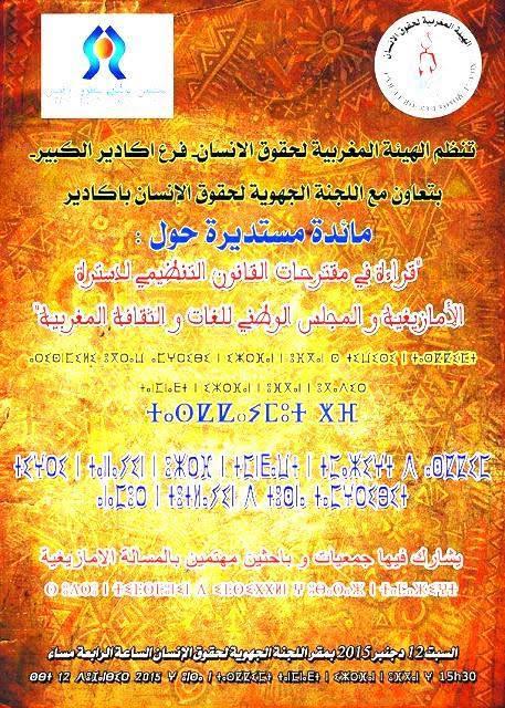 قراءة في مقترحات القانون التنظيمي لدسترة الأمازيغية والمجلس الوطني للغات و الثقافة المغربية