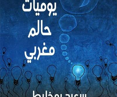 إصدار جديد : سعيد بوخليط – يوميات حالم مغربي