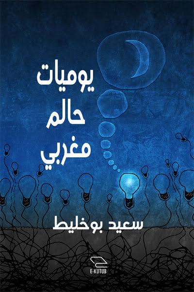 يوميات حالم مغربي ل سعيد بوخليط