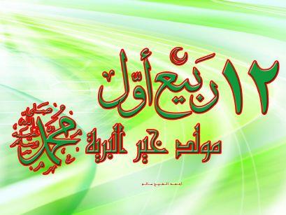 الأحد فاتح ربيع الأول وال24 من دجنبر عيد المولد النبوي الشريف