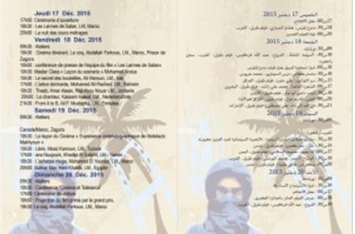 برنامج الدورة 12 للمهرجان الدولي للفيلم عبر الصحراء بزاكورة