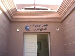 المكتب الوطني للماء الصالح للشرب بزاكورة
