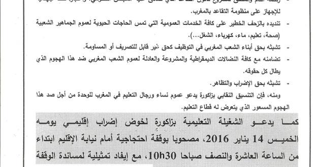 بيان نقابات زاكورة حول إضراب 14-01-2016