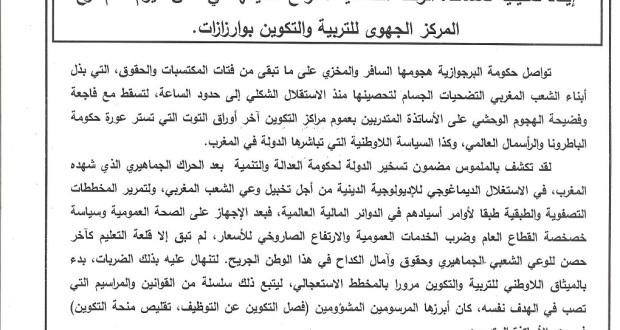 بيان نقابات. زاكورة حول إضراب 14-01-2016