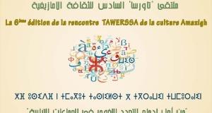 """زاكورة: ملتقى """"تاورسا"""" للثقافة الامازيغية في دورته السادسة يومي 23و24 يناير الجاري"""