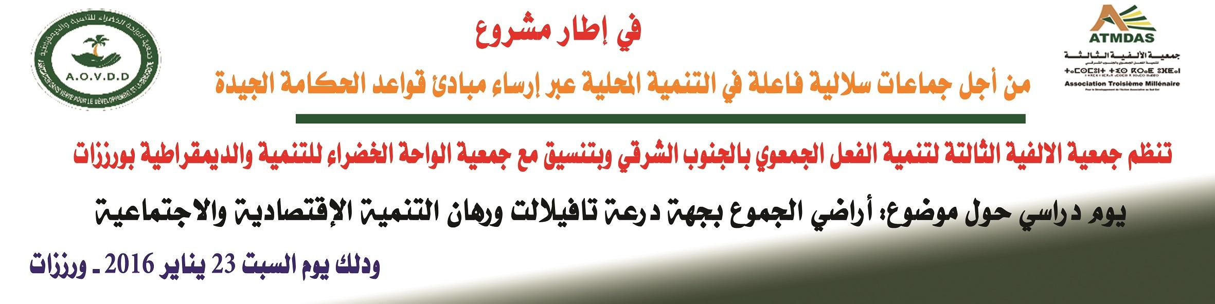 جمعية الواحة الخضراء للتنمية  والديمقراطية ورزازات