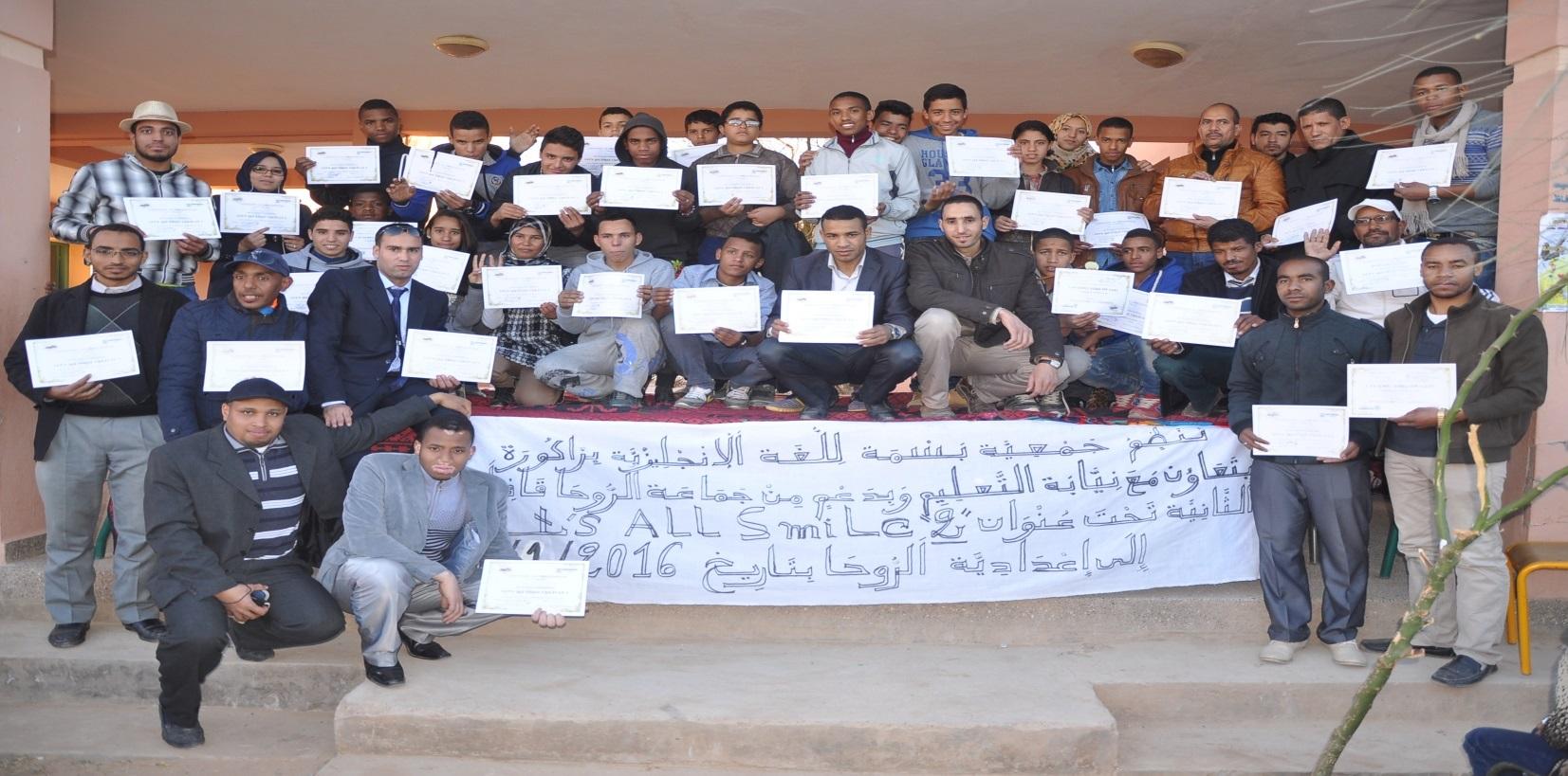 جمعية بسمة للغة الانجليزية بزاكورة - 2