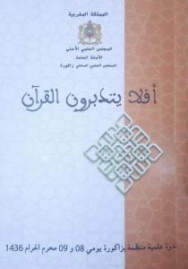 أفلا يتدبرون القرآن؟