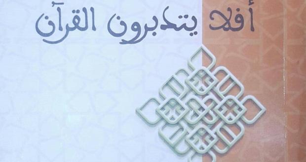 """""""أفلا يتدبرون القرآن؟"""" أول إصدارات المجلس العلمي بزاكورة"""