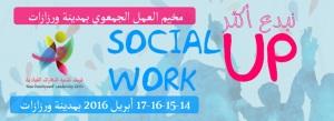 social work up ouarzazate