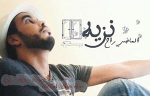 الفنان الشاب نزيه بن قاسم يستعد لطرح البومه الجديد