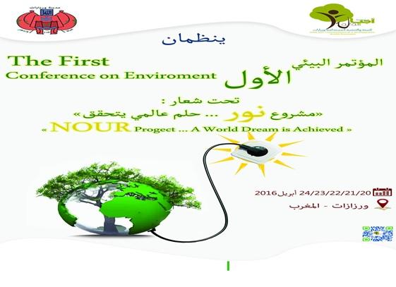 المؤتمر البيئي الاول بورزازات
